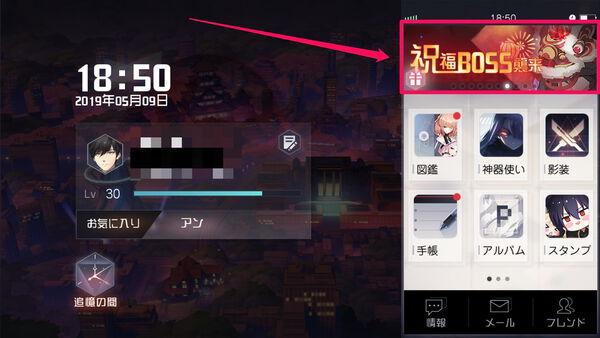 イベントページを選択