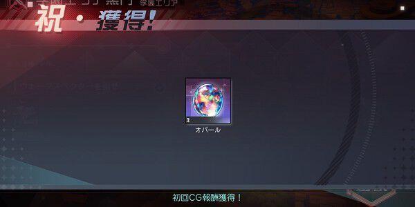 初回CG獲得時に入手