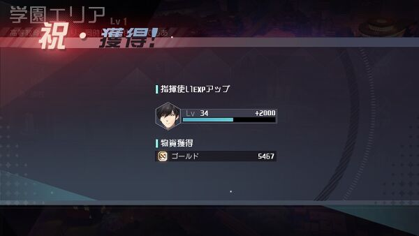 EXP入手