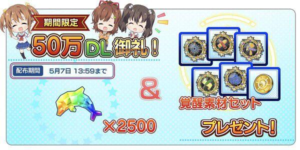 50万ダウンロード御礼プレゼントキャンペーン