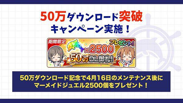 50万ダウンロード記念