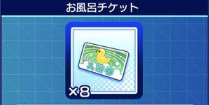 お風呂チケット