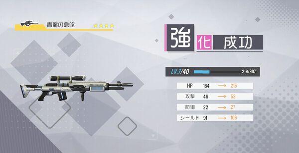武器のレベルアップ