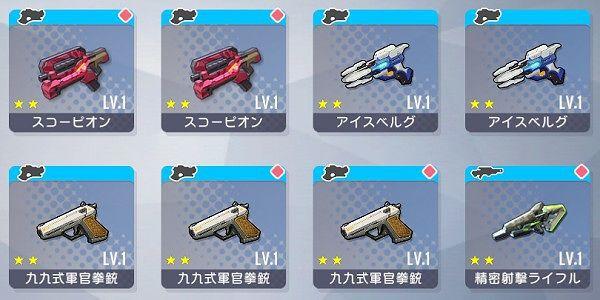 武器かぶり