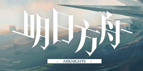 【5/1】中国版アークナイツ配信開始