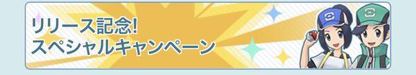 リリース記念!スペシャルキャンペーン