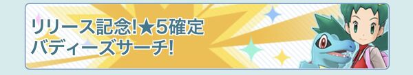 リリース記念!★5確定バディーズサーチ開催
