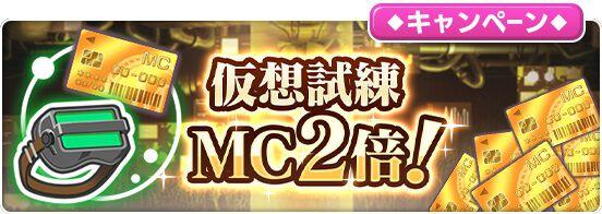 「仮想試練」MC2倍キャンペーン!