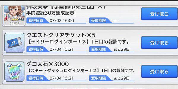 6000ゲコ太石