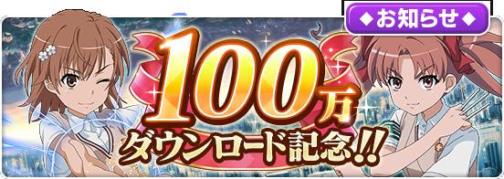 100万ダウンロード記念