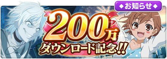 200万DL
