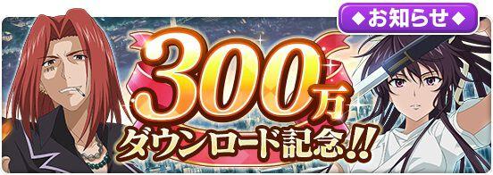 300万DL