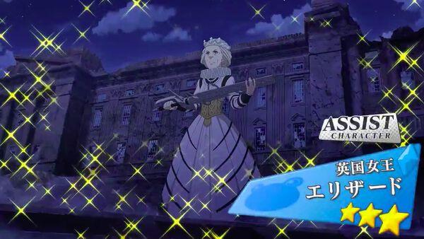 【英国女王】エリザード