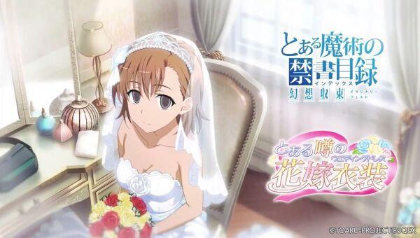 とある噂の花嫁衣装