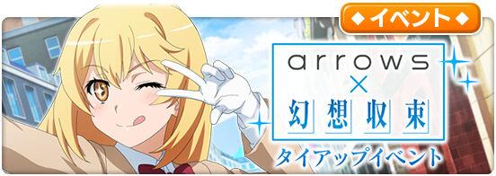 arrows×幻想収束 タイアップイベント