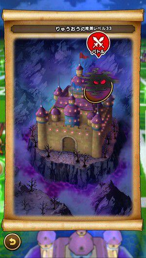 りゅうおうの城