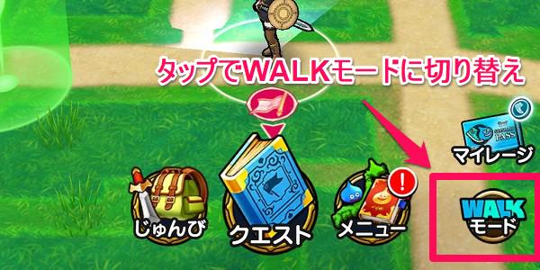 WALKモード