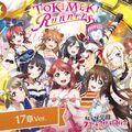 TOKIMEKI Runners 17章Ver.
