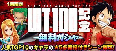 ワールドTOP100記念ガチャ