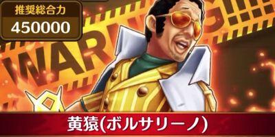【激突24】黄猿
