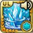 アイス塊「氷標」